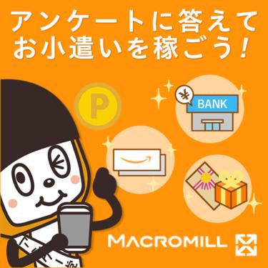 ポイ活で副収入 【 マクロミル 】編