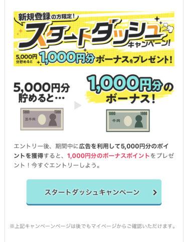 ポイ活で副収入③【アメフリ】